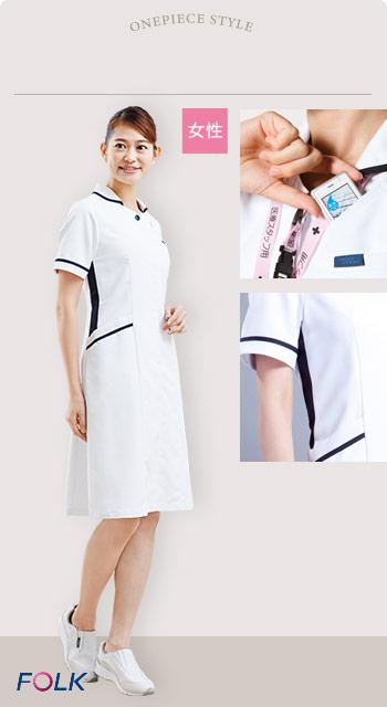 76-3017EW フォーク(FOLK) 機能的な看護師ワンピース白衣