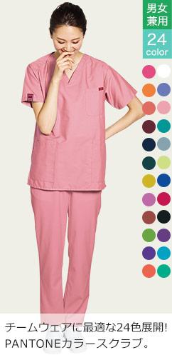 医療現場で色の効果で選ぶパントンスクラブ