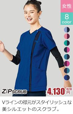 Vラインの襟元がスタイリッシュな美シルエットのレディースジップスクラブジャケット(76-7023SC)
