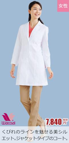 ワコールレディースドクターコート、白衣