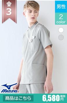 運動しやすくてスタイリッシュなすっきりシルエットが人気のメンズケーシー 医療白衣 MIZUNO MZ0011