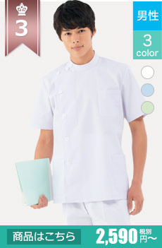 メンズケーシー 病院用白衣 52-602