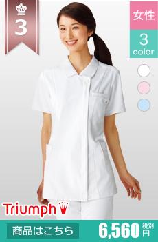 スタンダードなデザインに見えてディテールはかわいい!医療白衣 ナース服 トリンプ TPF112