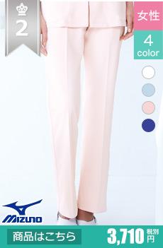 ケーシージャケットやチュニックなどコーディネートに必須の医療パンツ 4色展開ですっきりシルエットのレディース白衣パンツ MIZUNO MZ0070