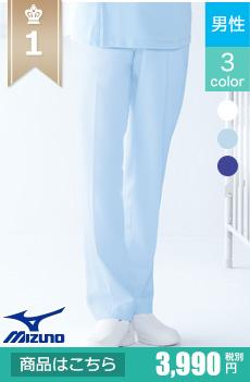 ケーシーに合わせるならコレ!3色展開でオールマイティーに着られる医療用パンツ MIZUNO MZ0071