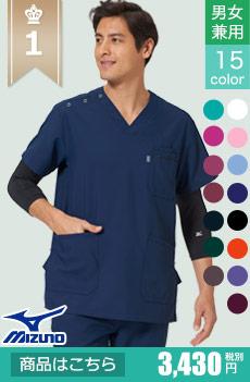 当店人気ナンバー1!スポーツウェアの安心感と機能性を持つ医療スクラブ白衣 MIZUNO MZ0018