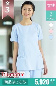 襟がなくてすっきり着こなせるハイウエスト切り替えの医療白衣 チュニックジャケット トリンプ TXM106