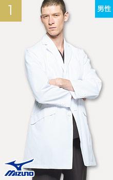 31-MZ0025 ミズノドクターコート白衣