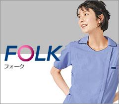 人気のフォークの白衣!最先端なのにスタンダードな着こなしができる医療ユニフォーム