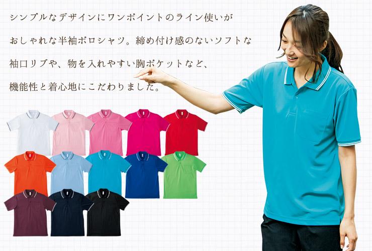 2c970ed3d0d072 ライン入りベーシックドライポロシャツ[男女兼用](34-MS3112 ...