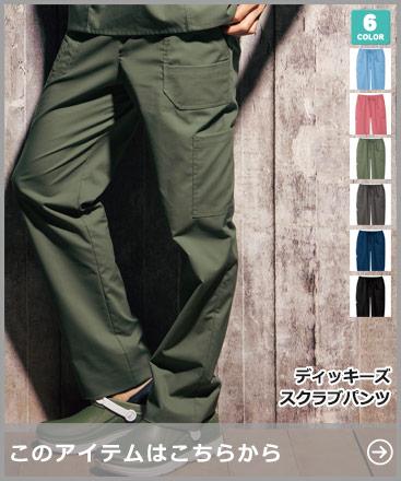 ディッキーズ スクラブパンツ/股下フリー(76-5017SC)