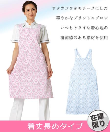 エプロン[着丈長めタイプ](33-CDP901)