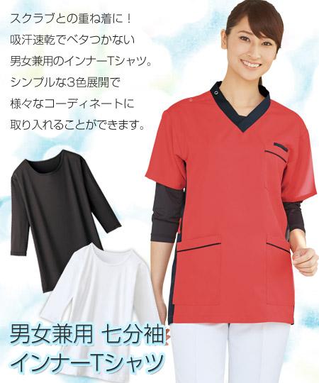 七分袖インナーTシャツ(01-WH90029)
