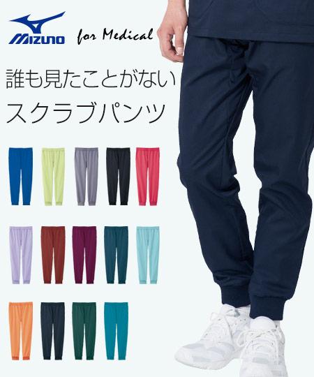 MIZUNOスクラブジョガーパンツ(31-MZ0121)