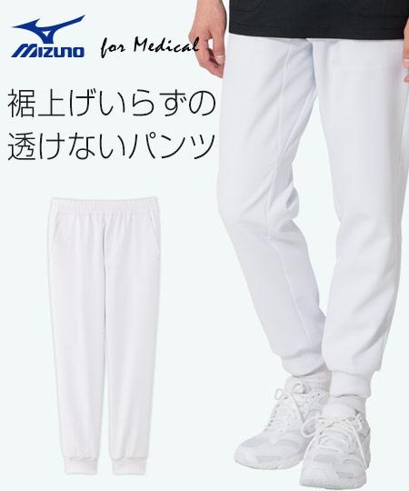 MIZUNOスクラブジョガーパンツ(31-MZ0122)