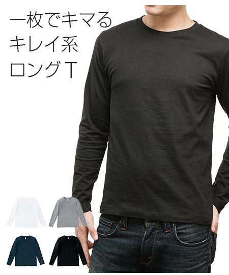 ユーロロングTシャツ(34-MS1605)