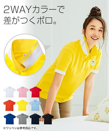 2WAYカラーポロシャツ(半袖)(34-MS3116)