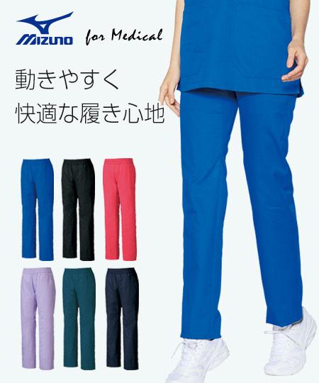 MIZUNOスクラブパンツ(31-MZ0159)
