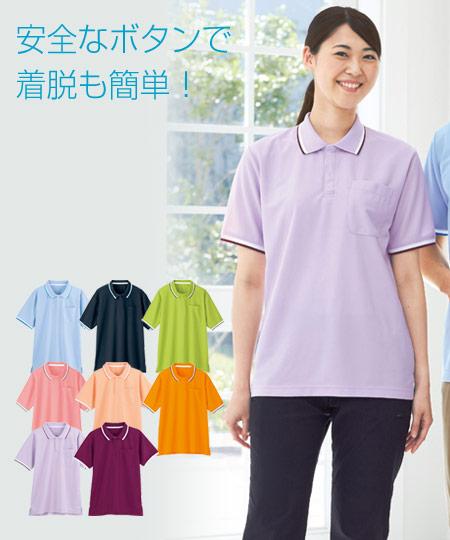 半袖ポロシャツ[男女兼用](01-WH90338)