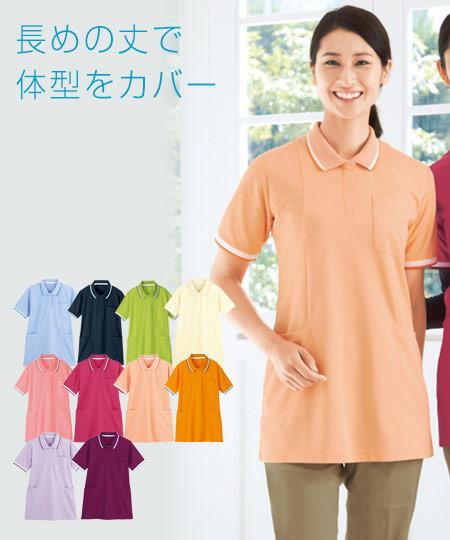レディース半袖ロングポロシャツ(01-WH90338)