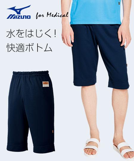 MIZUNO入浴介助用パンツ(31-MZ0201)