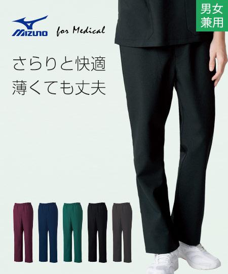 MIZUNOスクラブパンツ(31-MZ0022)