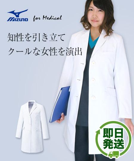レディースドクターコート/長袖(31-MZ0023)