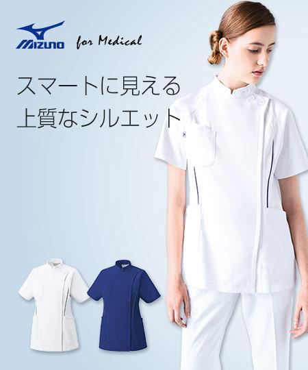 MIZUNOレディースジャケット(31-MZ0048)