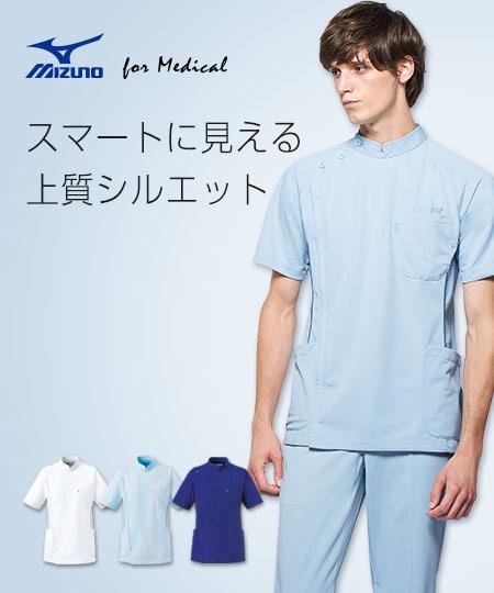 MIZUNOメンズケーシージャケット(31-MZ0049)