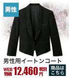 ホテルユニフォームにおすすめの男性用イートンコート