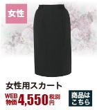 ホテル制服におすすめの女性用スカート