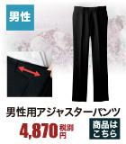 ホテル制服におすすめの男性用アジャスターパンツ