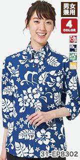 チトセの七分袖アロハシャツ(31-EP8302)