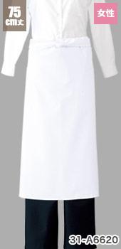 75cm丈の女性用白ソムリエエプロン