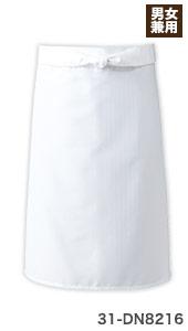 腰巻エプロン(31-DN8216)