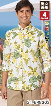 チトセの新商品を先行販売!元気な印象を与える柄の七分袖アロハシャツ