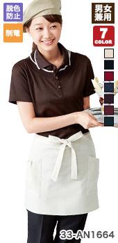 脱色防止素材のショートエプロン