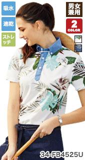アロハシャツ(34-FB4525U)