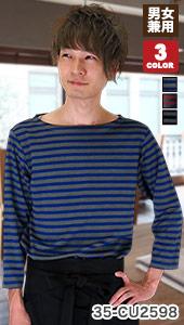 ボートネックTシャツ(35-CU2598)