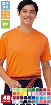 半袖Tシャツ(41-00300ACT)