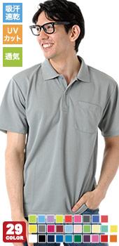 半袖ポロシャツ(41-00330AVP)