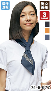 モンブランのループ付きスカーフ(71-9-675(676 677))