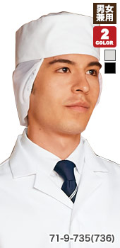 毛髪落下を防ぐたれ付き和帽子