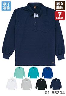 長袖ポロシャツ(01-85204)