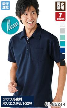 自重堂のポロシャツ(01-85214)