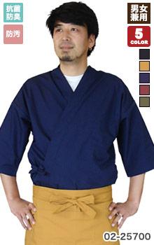 作務衣(02-25700)