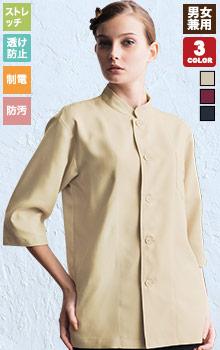 コックシャツ(31-7756)