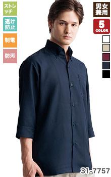 五分袖コックシャツ(31-7757)