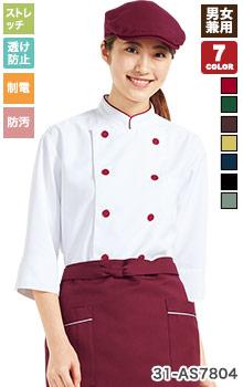 七分袖コックシャツ(31-AS7804)