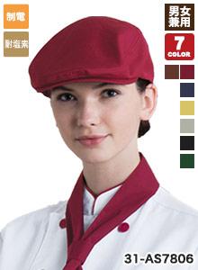 チトセのハンチング帽(31-AS7806)